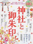 開運日本の神社と御朱印コンパクト