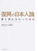 復興の日本人論 誰も書かなかった福島