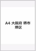 A4 大阪府 堺市 堺区