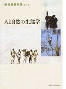 掛谷誠著作集 第1巻 人と自然の生態学
