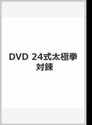 24式太極拳対練[DVD]