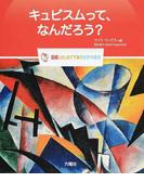 キュビスムって、なんだろう? (Rikuyosha Children & YA Books 図鑑:はじめてであう世界の美術)