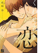 【全1-11セット】くわせ者と恋(drapコミックス)