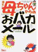 爆笑!母ちゃんからのおバカメール (鉄人文庫)