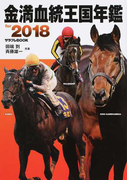 金満血統王国年鑑for 2018