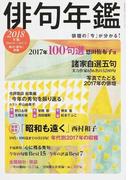俳句年鑑 2018年版 2016.10→2017.9