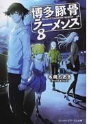 博多豚骨ラーメンズ 8 (メディアワークス文庫)
