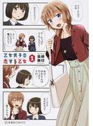 乙女男子に恋する乙女 1 (星海社COMICS ツイ4)