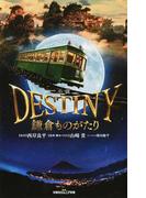 小説DESTINY鎌倉ものがたり (双葉社ジュニア文庫)