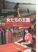 女たちの王国 「結婚のない母系社会」中国秘境のモソ人と暮らす