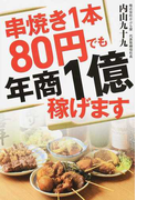 串焼き1本80円でも年商1億稼げます