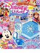 ディズニーといっしょブック 2018年 01月号 [雑誌]