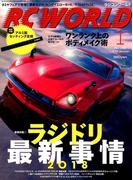 RC WORLD (ラジコン ワールド) 2018年 01月号 [雑誌]