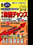 オール株価チャンス 2018年 01月号 [雑誌]