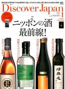 Discover Japan (ディスカバー・ジャパン) 2018年 01月号 [雑誌]
