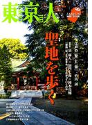 東京人 2018年 01月号 [雑誌]