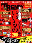 日経 TRENDY (トレンディ) 2018年 01月号 [雑誌]