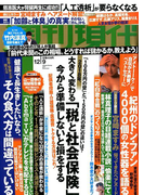 週刊現代 2017年 12/9号 [雑誌]