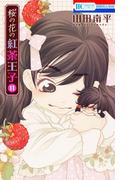桜の花の紅茶王子(11)