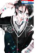 覆面系ノイズ(14)(花とゆめコミックス)