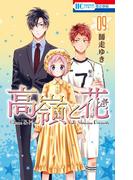 高嶺と花(9)(花とゆめコミックス)