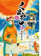 くまみこ 9(フラッパーシリーズ)