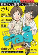Charles Mag vol.5 -えろ-(シャルルコミックス)