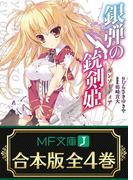 【合本版】銀弾の銃剣姫 全4巻(MF文庫J)