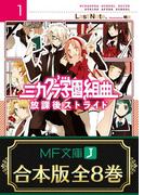 【合本版】ミカグラ学園組曲 全8巻(MF文庫J)
