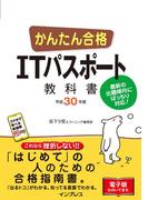 かんたん合格 ITパスポート教科書 平成30年度(かんたん合格シリーズ)