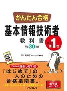 かんたん合格 基本情報技術者教科書 平成30年度(かんたん合格シリーズ)
