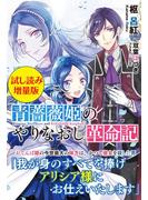 青薔薇姫のやりなおし革命記〈試し読み増量版〉(PASH!ブックス)