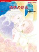 ハーレクインコミックス セット 2017年 vol.127(ハーレクインコミックス)