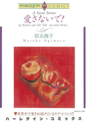 ハーレクインコミックス セット 2017年 vol.126(ハーレクインコミックス)