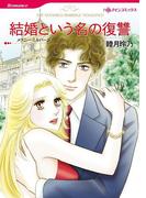 ハーレクインコミックス セット 2017年 vol.119(ハーレクインコミックス)