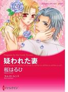 ハーレクインコミックス セット 2017年 vol.106(ハーレクインコミックス)