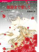 ハーレクインコミックス セット 2017年 vol.105(ハーレクインコミックス)