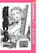 お昼の贈り物(OHZORA レディースコミックス)