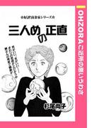 三人めの正直 【単話売】(OHZORA ご近所の悪いうわさ)