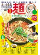 麺 昔の味と新しい一杯(ぐる漫)