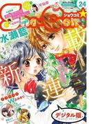 Sho-Comi 2017年24号(2017年11月20日発売)