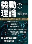 機動の理論(サイエンス・アイ新書)