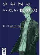 少年Nのいない世界 03(講談社タイガ)
