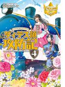 ダィテス領攻防記4(レジーナブックス)