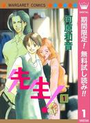 先生! MCオリジナル【期間限定無料】 1(マーガレットコミックスDIGITAL)