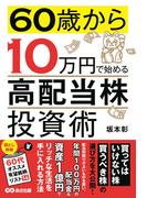 60歳から10万円で始める「高配当株」投資術