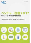 ベンチャー白書 ベンチャービジネスに関する年次報告 2017
