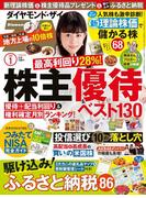 ダイヤモンドZAi (ザイ) 2018年1月号 [雑誌]