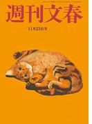週刊文春 11月23日号