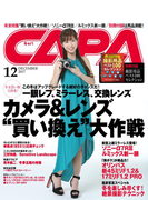 CAPA2017年12月号